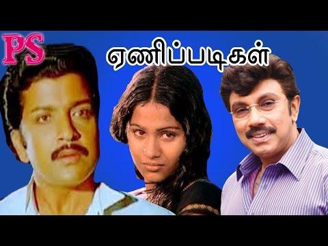 ஏணிப்படிகள் -Enippadigal-Sivakumar,Sathyaraj,Shobha,Vennira Aadai Moorthy,Super Hit Tamil Full Movie Mp3
