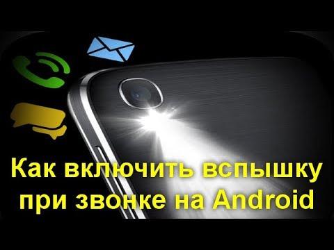 Как включить вспышку при звонке на андроиде