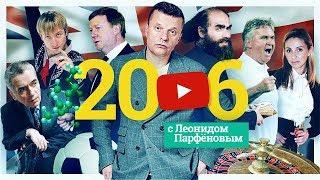 2006 Запрет казино YouTube Удар Зидана Кондопога G8 в Спб Хиддинк Грузия враг