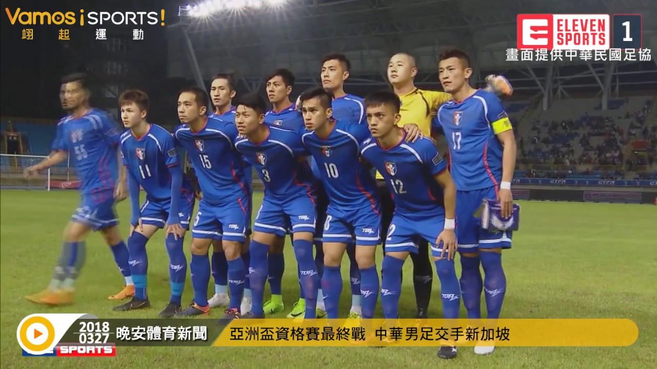 足球》李茂妙傳陳柏良破門 中華男足1比0勝新加坡 - YouTube
