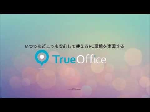 ハイブリッド型シンクライアント「TrueOffice」