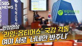"""여야, '라임·옵티머스' 격돌…""""야당 철저 수사"""" vs """"특검 도입…"""