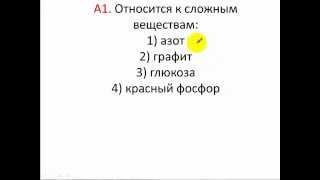 Тесты по химии. Сложные вещества. А1 ЦТ 2004 по химии
