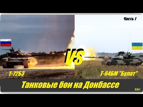 Встречные танковые бои, дуэли украинских и российских танков (противостояние на Донбассе - Часть 1)