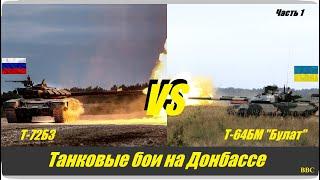 Противостояние на Донбассе. Часть 1. Встречные танковые бои, дуэли украинских и российских танков