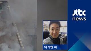 """[인터뷰] '사다리차 의인' 이기현씨 """"화재 목격한 아버지가 연락…바구니 올려 구조"""""""