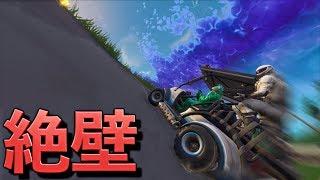 [Fortnite] 車で崖を登るプロドライバー現る!