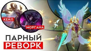 РЕВОРК: Кейл и Моргана Патч 9.5 | Kayle and Morgana Update | League of Legends