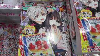Sho Comi少女コミック 2017年 1 20・2 5合併号「チョコレート・ヴァンパ...