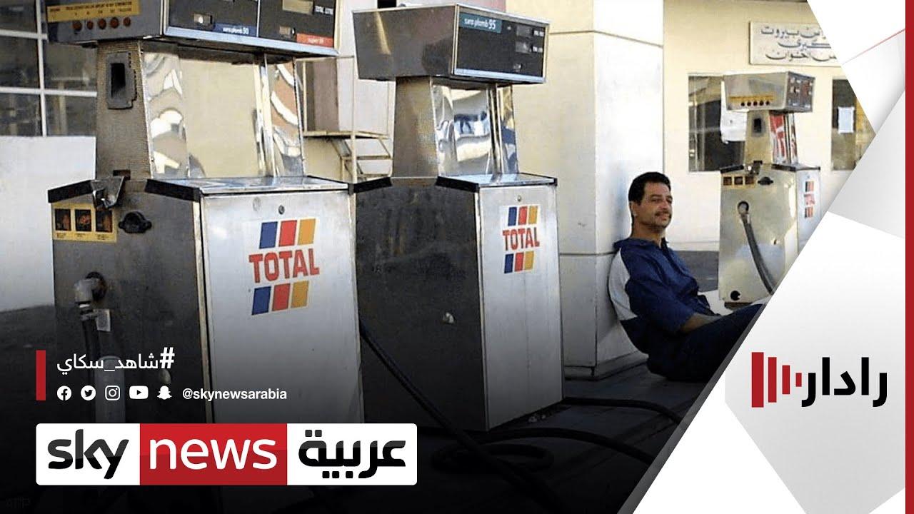 أزمة وقود في لبنان وسط مخاوف من رفع الدعم عن البنزين | #رادار  - نشر قبل 2 ساعة