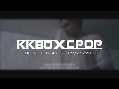20190228 KKBOX 華語單曲週榜排行榜 Taiwan C-POP  Chart TOP50