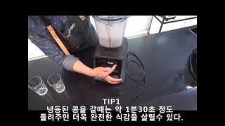 [바이타믹스체험센터] 건강만점수제검정콩두유만들기