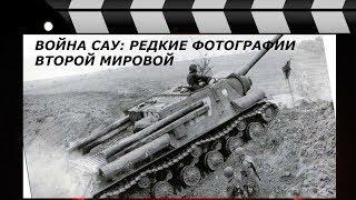 Война САУ: Редкие фотографии Второй Мировой Часть 2