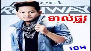 (ថ្មីៗក្តៅៗ) ទាល់ផ្លូវ _ ខេម , Tol Phlov, បទភ្លេងនិពន្ធថ្មីដោយ ខេម , Khem khmer New Song 2018