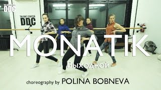 MONATIK – Выходной choreography by POLINA BOBNEVA | Talant Center DDC