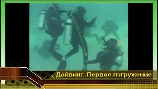 Водные развлечения. Первое погружение #2. Дайвинг в Красном море, отдых в Египте. Начинающие дайверы(видео про Первое погружение #2. Дайвинг и обучение в Красном море, отдых в Египте. Начинающие дайверы. Водные..., 2009-12-21T20:44:22.000Z)