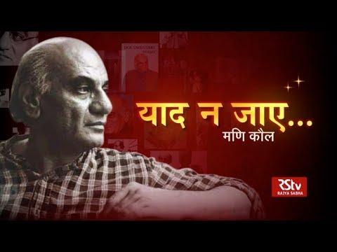 Yaad Na Jaaye: Mani Kaul