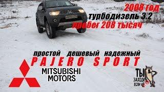 обзор Mitsubishi PajeroSport дизель 3.2 - ДУБОВЫЙ ПРОСТОЙ НАДЕЖНЫЙ