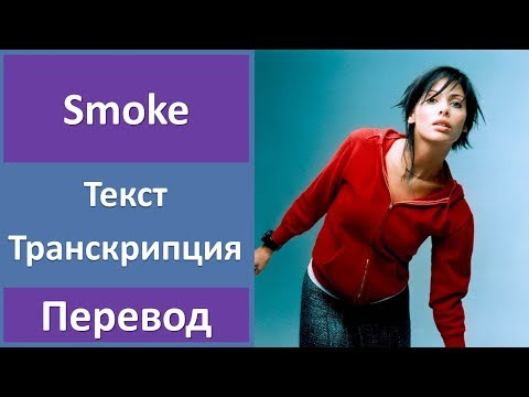 Natalie Imbruglia - Smoke (lyrics, transcription)