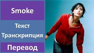 Natalie Imbruglia - Smoke - текст, перевод, транскрипция