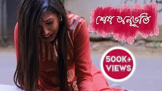 Sesh Onuvuti | Romantic and Emotional Shortfilm