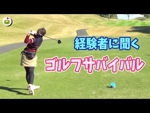 ミホさん、ゴルフサバイバルって過酷なイメージがあるけど、どーなんですか?