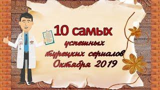 ТОП 10 лучших турецких сериалов ОКТЯБРЯ