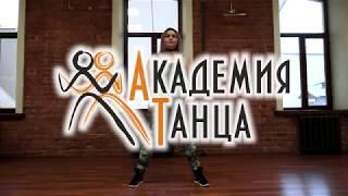 Виктория - преподаватель по направлениям Реггетон и Хип хоп в Академии Танца