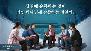 <하나님을 믿다>명장면(1)정권에 순종하는 것이  과연 하나님께 순종하는 것일까?