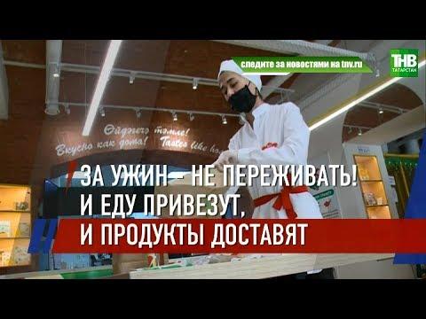 Население Казани перешло на домашний режим, кафе и рестораны - на режим доставки 😷 ТНВ