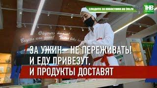 Население Казани перешло на домашний режим, кафе и рестораны - на режим доставки