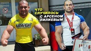 Арсен Лилиев: Я всегда хотел бороться с тяжеловесами!