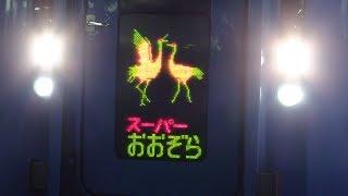 釧クシ車代走!キハ283系 特急スーパーおおぞら11号札幌駅発車