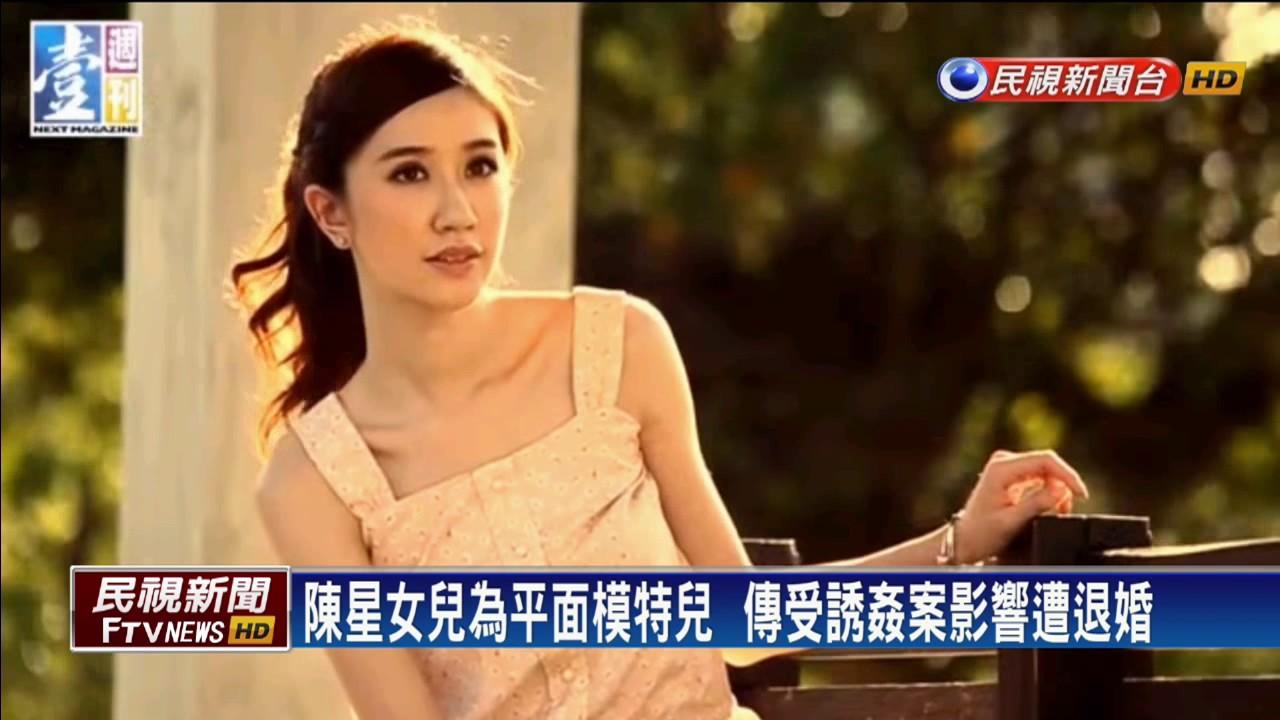 老爸陳星形象差 女兒陳穎婚事告吹-民視新聞 - YouTube