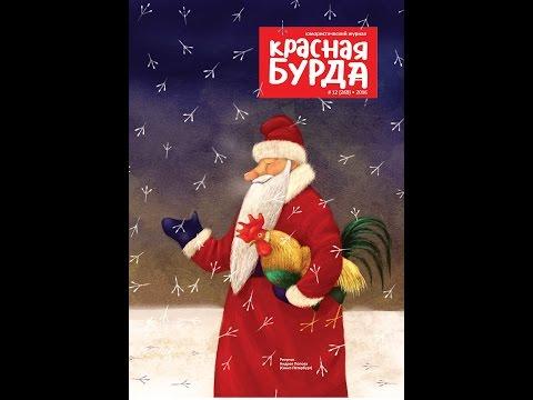 Красная бурда. Признаки что скоро Новый год