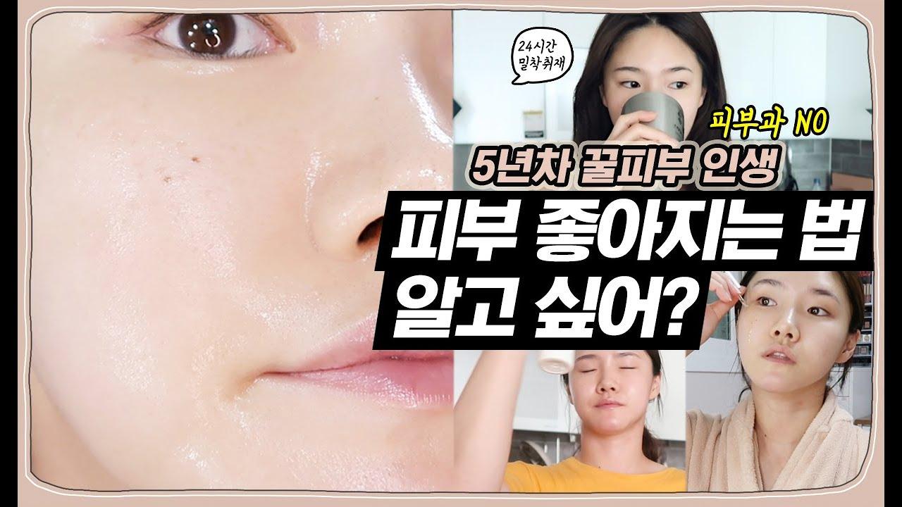 [여름 스킨케어 추천템] 피부좋아지는법 알고 싶어?! + 꿀피부 영업템 방출!✨   홈케어 / 클렌징패드 추천 / skincare item / 쏭냥