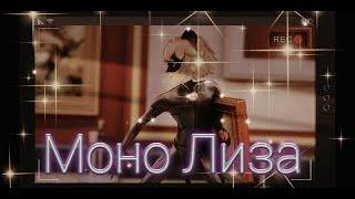 "Клип Леди баг и Супер кот на песню ""Моно Лиза"""