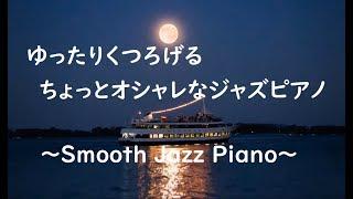 ゆったりくつろげる ちょっとオシャレなジャズピアノ - リラックス用, 作業用 - ラウンジカフェ【Smooth Jazz】