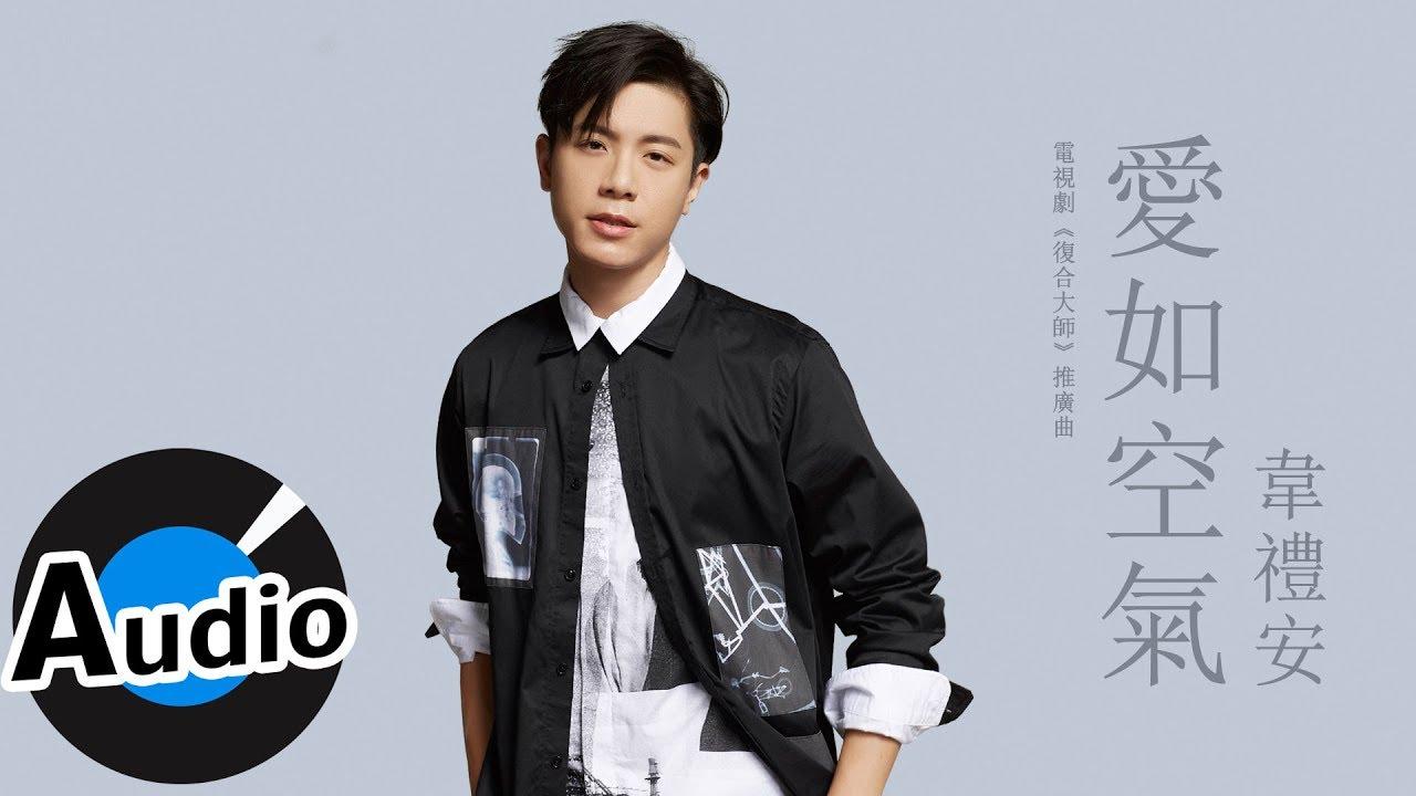 韋禮安 Weibird Wei -  愛如空氣(官方歌詞版)- 電視劇《復合大師》插曲、韓劇《鄰家律師趙德浩》片尾曲
