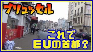【ヨーロッパ鉄道の旅】part 9 あれ?ベルギーって東南アジアだっけ?