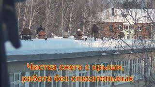 Чистка крыши от снега С детского садика Очистка снега с крыши Чистка снега Уборка снега