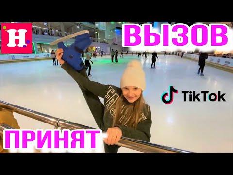 ВЫЗОВ ПРИНЯТ / Проверила ЛАЙФХАКИ из ТИК ТОКА 👊 Гимнастика на льду 😱