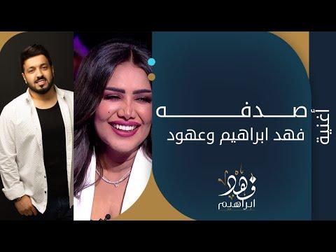 فهد ابراهيم و عهود - صدفه ( أغنية مغربية سنقل 2017 )