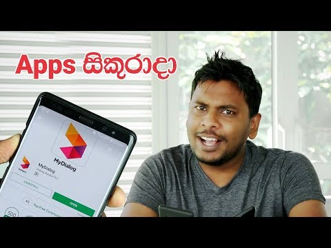 Apps සිකුරාදා ep 16 - MyDialog App