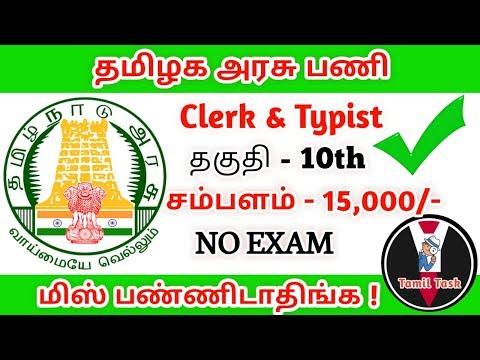 Latest government job  in tamilnadu