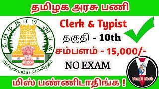 TNSDC Recruitment 2019 | TN Govt Job 2019 | 10th / 12th Pass | Tamil Task