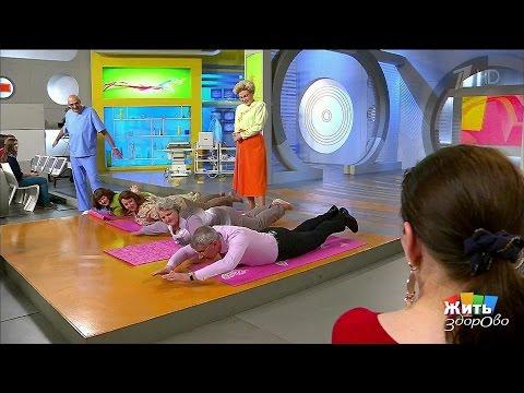 Жить здорово! Ленивые упражнения для мышц спины. (30.05.2017)