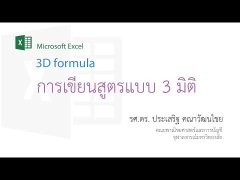 สอน Excel: การเขียนสูตรแบบ 3 มิติ (3D formula)