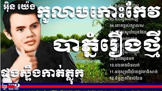 អ៊ិន យ៉េង - អ៊ិន យេង - in yeng song - inn yeng - Inn yeng song - in yeng collection vol 01
