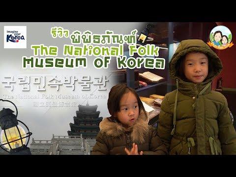 รีวิวพิพิธภัณฑ์พื้นบ้านแห่งชาติเกาหลี The National Folk Museum of Korea    ปันแปมโชว์